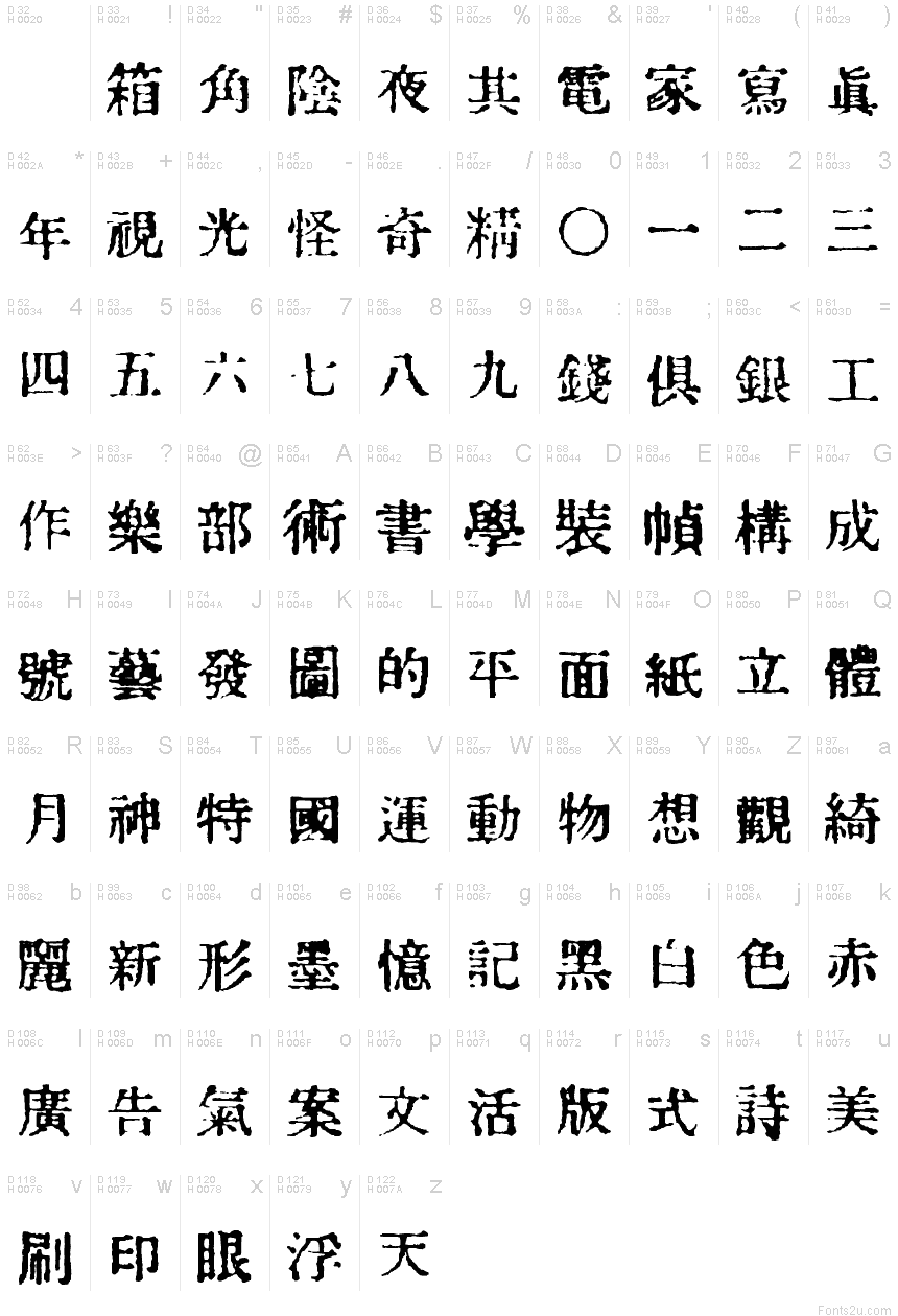 Kanji Free Font